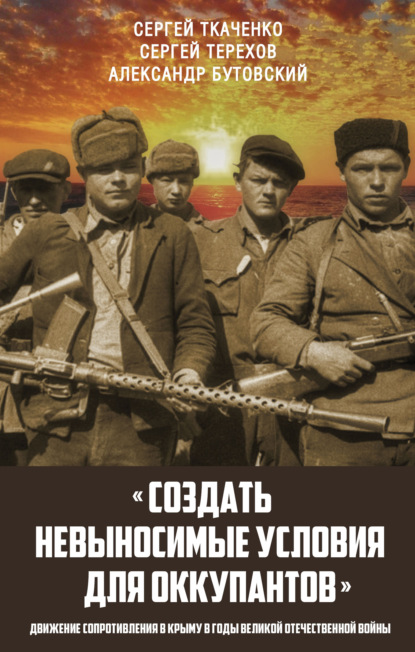 «Создать невыносимые условия для оккупантов»: движение сопротивления в Крыму в годы Великой Отечественной войны