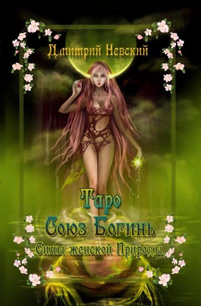 Таро «Союз Богинь». Силы женской Природы