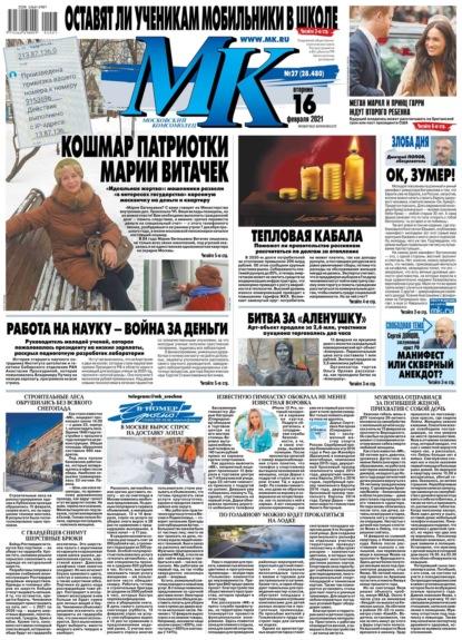 МК Московский Комсомолец 27-2021
