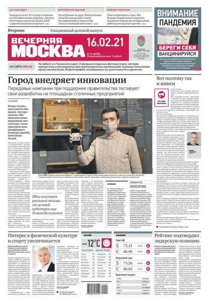 Вечерняя Москва 27-2021