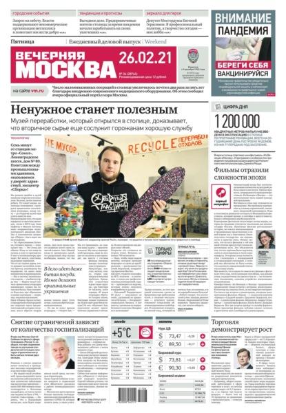Вечерняя Москва 34-2021