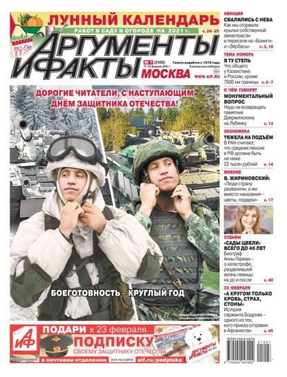 Аргументы и Факты Москва 07-2021