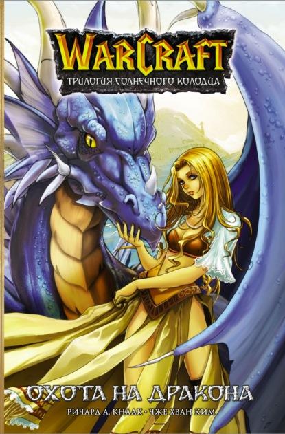 Warcraft: Трилогия Солнечного Колодца. Охота на дракона