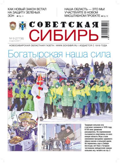 Газета «Советская Сибирь» №9(27738) от 03.03.2021