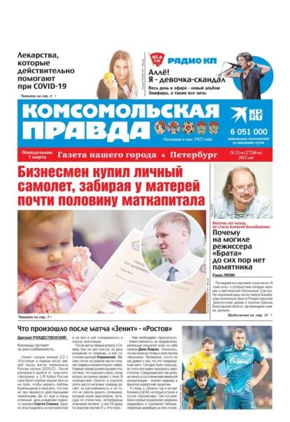 Комсомольская Правда. Санкт-Петербург 21п-2021