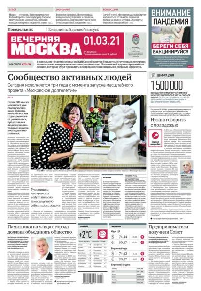 Вечерняя Москва 35-2021