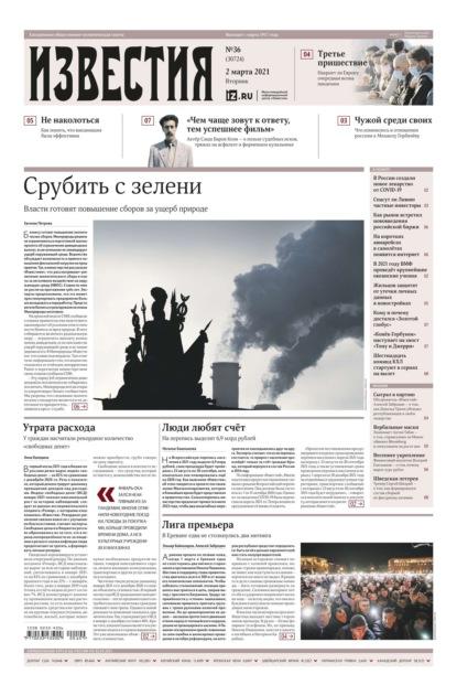 Известия 36-2021