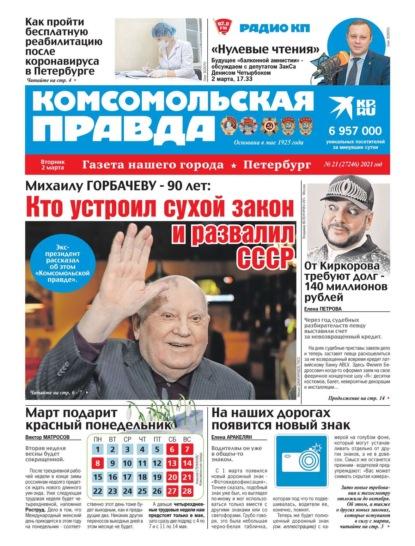 Комсомольская Правда. Санкт-Петербург 21-2021