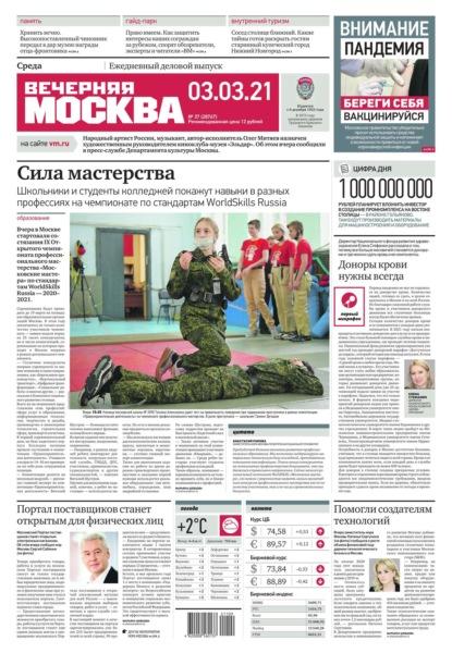 Вечерняя Москва 37-2021