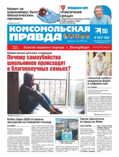 Комсомольская Правда. Санкт-Петербург 22-2021