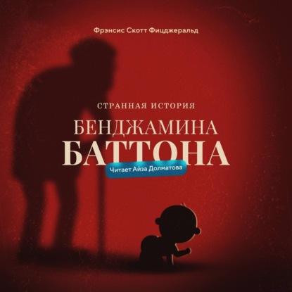 Странная история Бенджамина Баттона