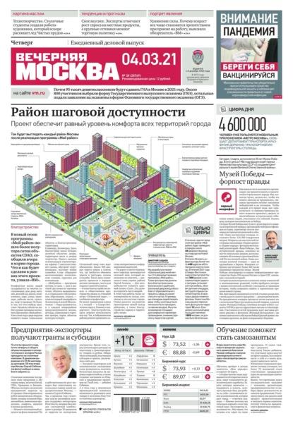 Вечерняя Москва 38-2021