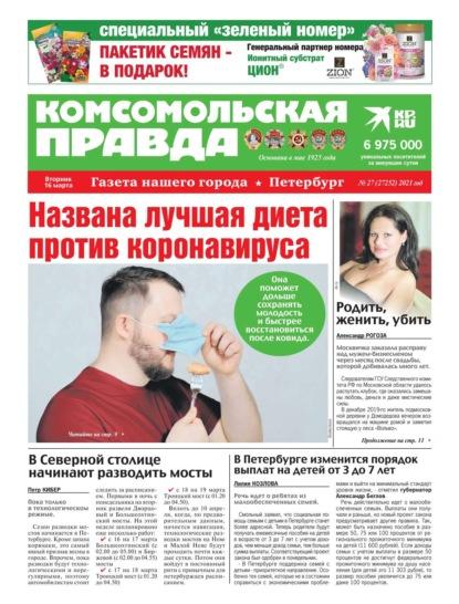 Комсомольская Правда. Санкт-Петербург 27-2021