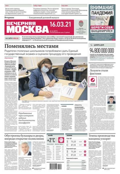 Вечерняя Москва 45-2021