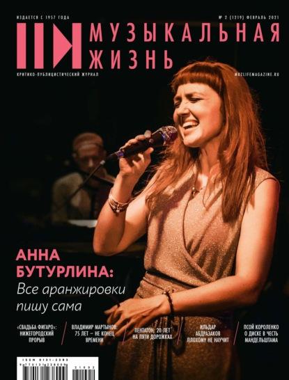 Журнал «Музыкальная жизнь» №2 (1219), февраль 2021