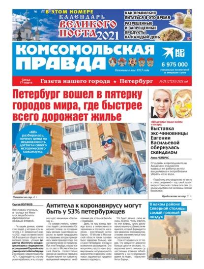 Комсомольская Правда. Санкт-Петербург 28-2021