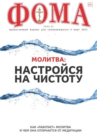 Журнал «Фома». № 3(215) / 2021 (+epub)