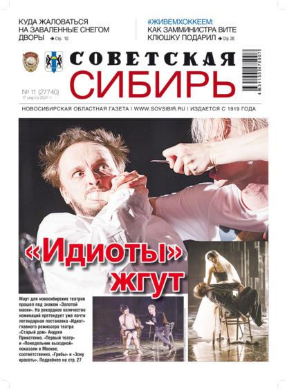 Газета «Советская Сибирь» №11(27740) от 17.03.2021