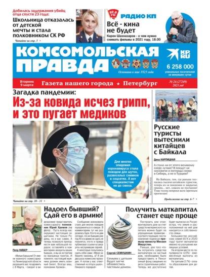 Комсомольская Правда. Санкт-Петербург 24-2021
