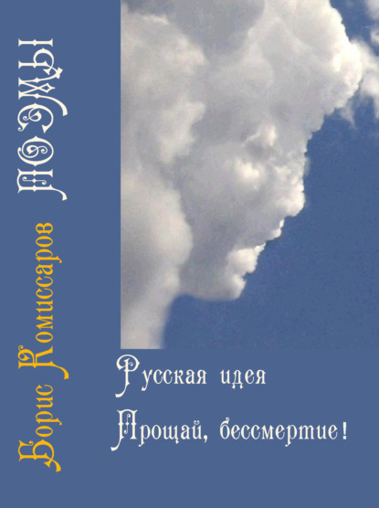 Русская идея (поэма-цикл) и Прощай, бессмертие (поэма-цикл)