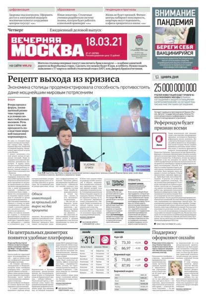 Вечерняя Москва 47-2021