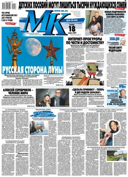 МК Московский Комсомолец 46-2021