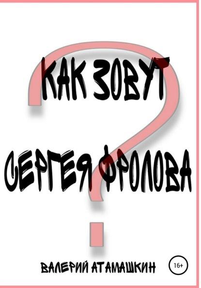 Как зовут Сергея Фролова?