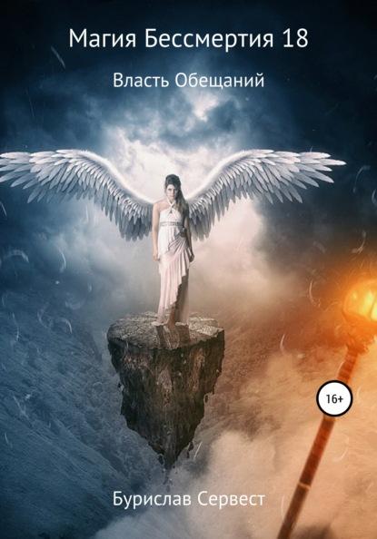 Магия Бессмертия 18. Власть Обещаний