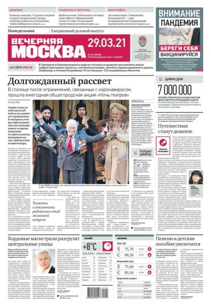 Вечерняя Москва 54-2021