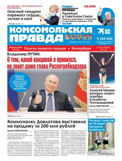 Комсомольская Правда. Санкт-Петербург 33п-2021