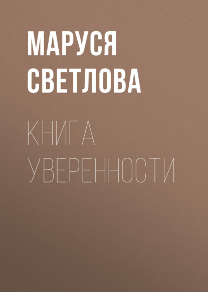 Книга уверенности