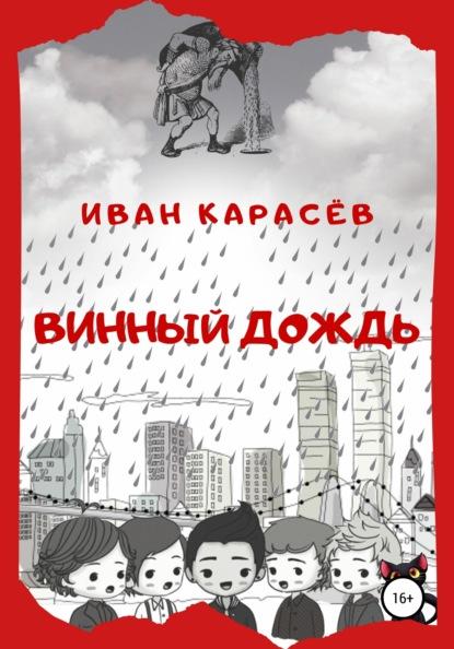 Винный дождь