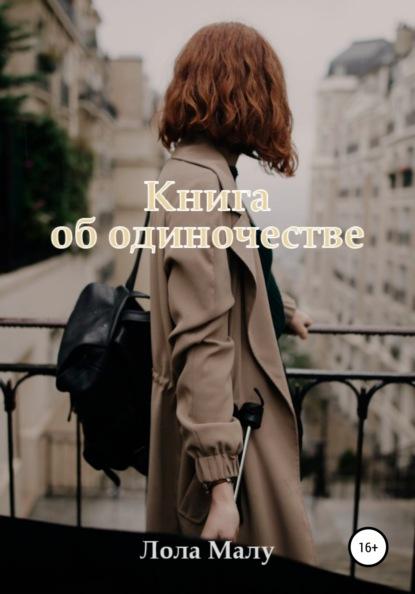 Книга об одиночестве