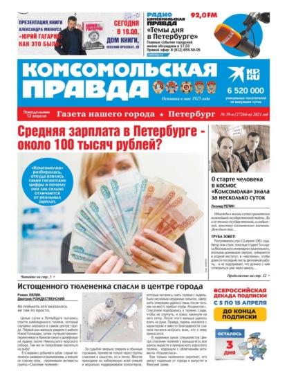 Комсомольская Правда. Санкт-Петербург 39п-2021