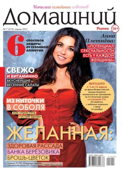 Домашний Журнал 07-2021
