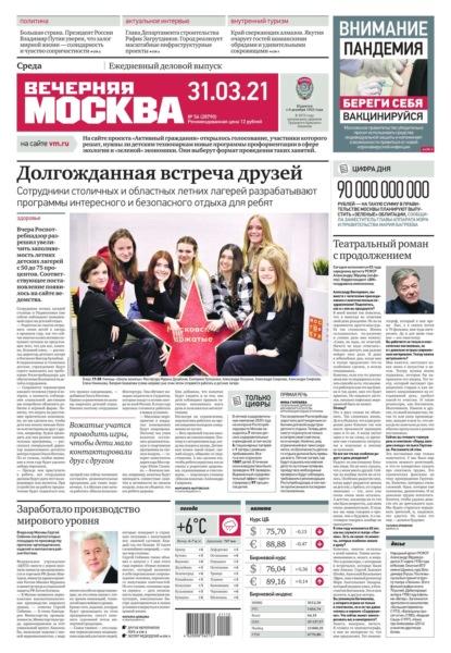 Вечерняя Москва 56-2021