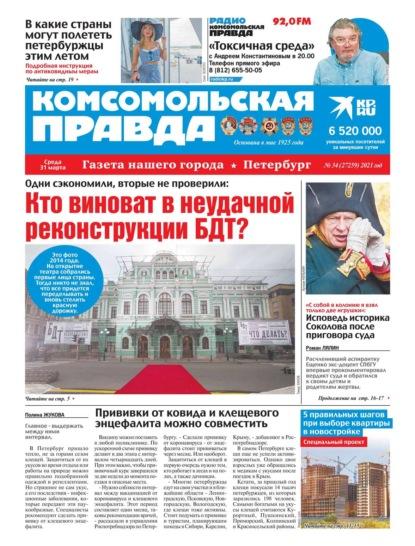 Комсомольская Правда. Санкт-Петербург 34-2021