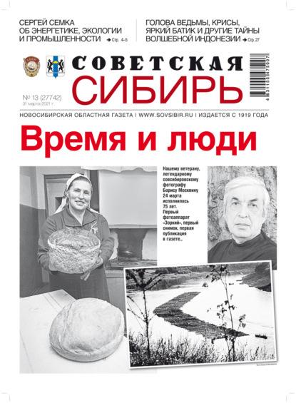 Газета «Советская Сибирь» №13 (27742) от 31.03.2021