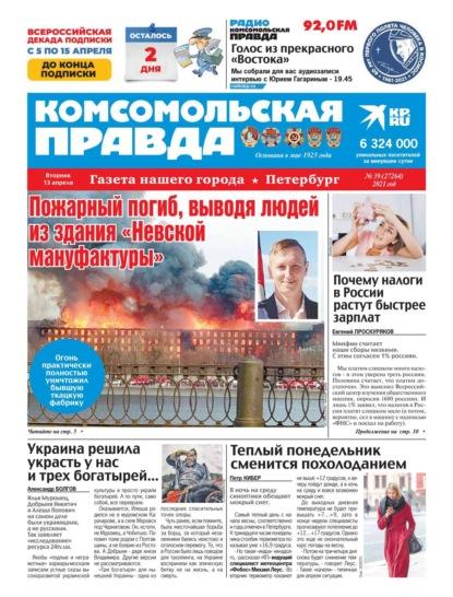 Комсомольская Правда. Санкт-Петербург 39-2021