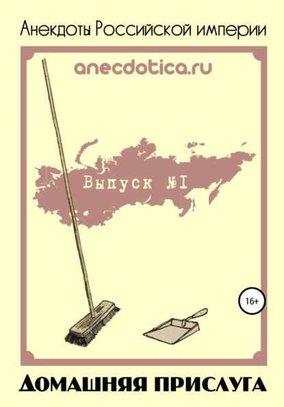 Анекдоты Российской империи. Домашняя прислуга