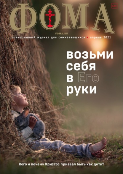Журнал «Фома». № 4(216) / 2021 (+epub)