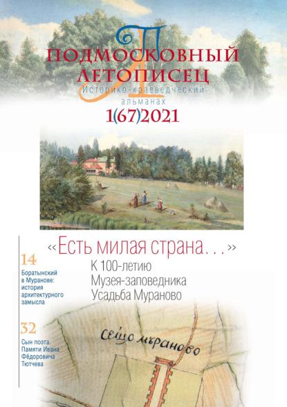 Подмосковный летописец №1 (67) 2021
