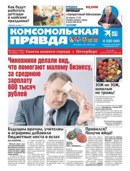 Комсомольская Правда. Санкт-Петербург 47-48с-2021