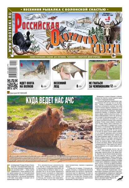Российская Охотничья Газета 08-2021