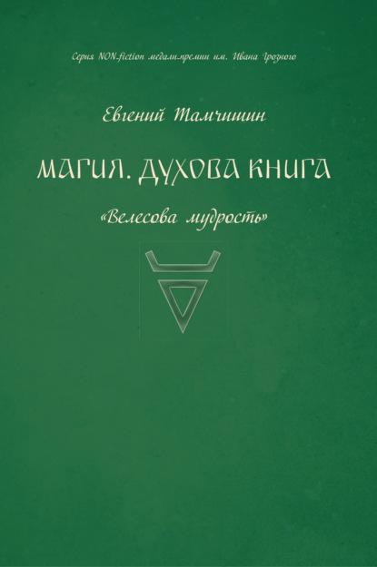 Магия. Духова книга