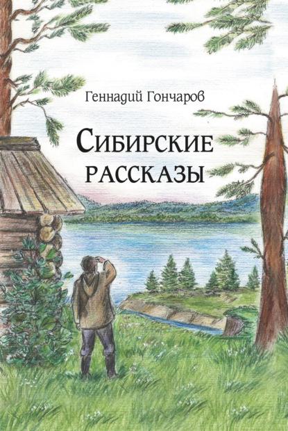 Сибирские рассказы