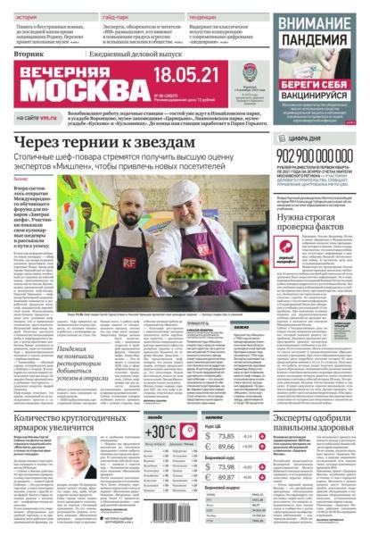 Вечерняя Москва 88-2021