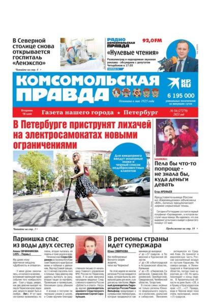 Комсомольская Правда. Санкт-Петербург 54-2021