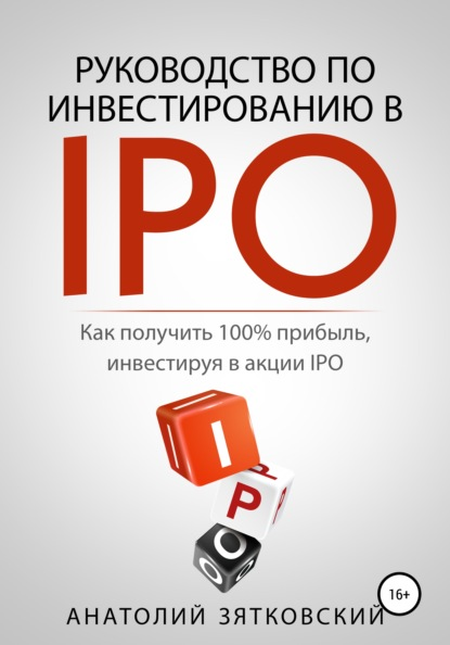 Руководство по Инвестированию в IPO