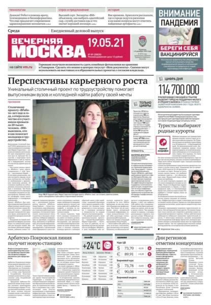 Вечерняя Москва 89-2021